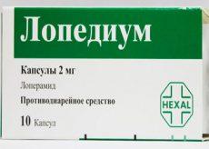 Через сколько действует Лопедиум после приема?