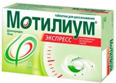От чего помогает Мотилиум таблетки?