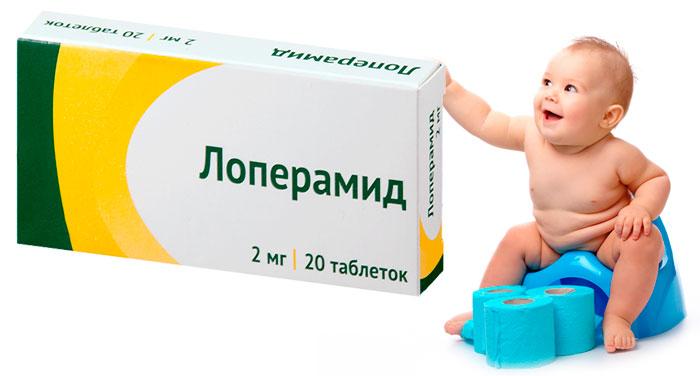 Лоперамид детям