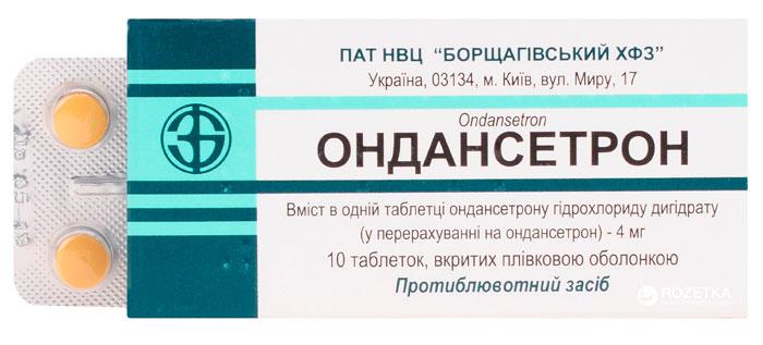 Ондасетрон