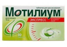 Таблетки Мотилиум Экспресс